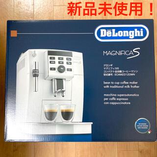 デロンギ(DeLonghi)の【新品未使用】デロンギ マグニフィカS ECAM23120WN(エスプレッソマシン)