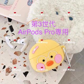 《新品》AirPodsProケース カバー*大人気
