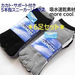 6足セット✱吸水速乾 綿混 5本指スニーカーソックス メンズ靴下 かかと付き
