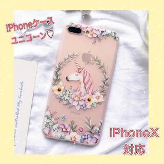 iPhoneX iPhoneケース 大人気 ユニコーン柄 スマホカバー 新品