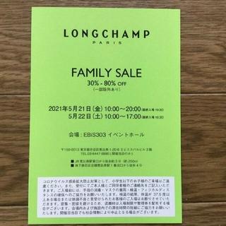 LONGCHAMP - ロンシャン  Longchamp ファミリーセール 5/21.22 恵比寿
