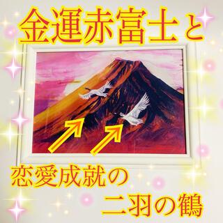 第32弾金風堂オリジナル金運赤富士と恋愛成就の二羽の鶴