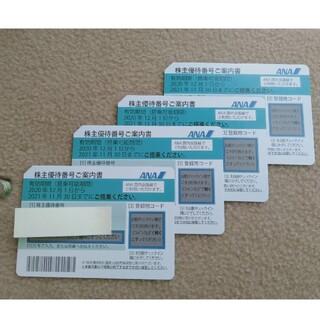 ANA 株主優待券 4枚 ラクマパック(航空券)