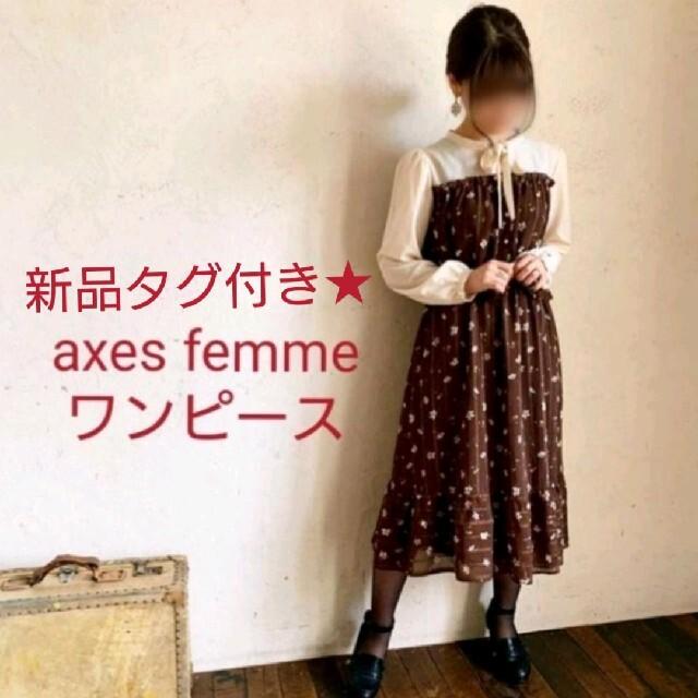 axes femme(アクシーズファム)の新品タグ付き★アクシーズファム 花柄切替ワンピース レディースのワンピース(ひざ丈ワンピース)の商品写真