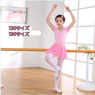 【120】子供用 2way バレエレオタード スカート取り外し付き ピンク  (ダンス/バレエ)