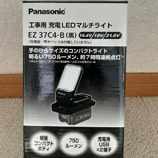 パナソニック(Panasonic)のPanasonic 工事用 充電LEDマルチライト EZ 37C4-B(その他)