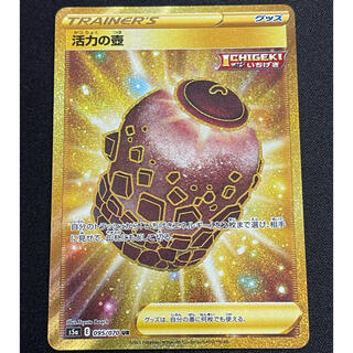 ポケモン(ポケモン)のポケモンカード 活力の壺 UR(シングルカード)