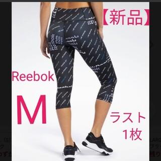 リーボック(Reebok)のReebok レディースレギンスタイツ(トレーニング用品)