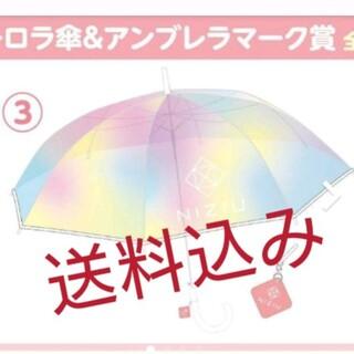NiziU 傘    送料込み    オーロラ傘
