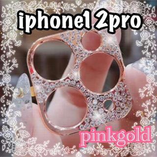 iPhone12pro レンズカバー カメラレンズ キラキラ ピンクゴールド