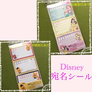 ディズニー(Disney)の【ディズニー】宛名シール ディズニープリンセス&プーさん(宛名シール)