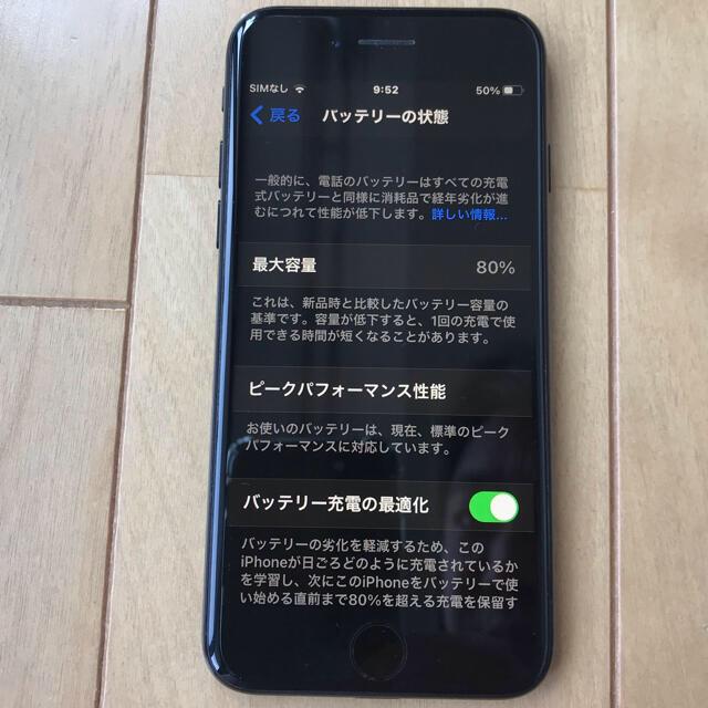 iPhone(アイフォーン)のiPhone7 128GB ジェットブラック SIMフリー スマホ/家電/カメラのスマートフォン/携帯電話(スマートフォン本体)の商品写真
