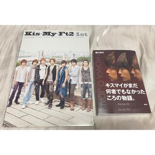 キスマイフットツー(Kis-My-Ft2)の○ Kis-My-Ft2 写真集 単行本 2冊セット ○(アート/エンタメ)