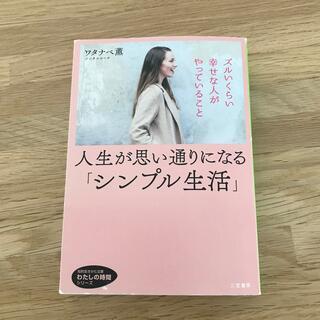 人生が思い通りになる「シンプル生活」(文学/小説)