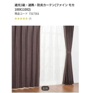 ニトリ - ニトリ カーテン2枚