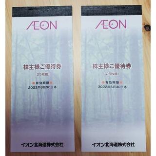AEON - イオン北海道 株主優待券 5000円分