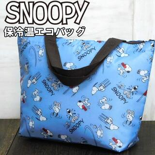 SNOOPY - 新品 スヌーピー 保冷バッグ クーラーバッグ レディース エコバッグ ブルー
