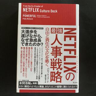 コウブンシャ(光文社)のNETFLIXの最強人事戦略 自由と責任の文化を築く(ビジネス/経済)