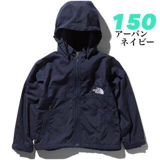 THE NORTH FACE - 【 150 】アーバンネイビー★ノースフェイス★キッズ コンパクト ジャケット