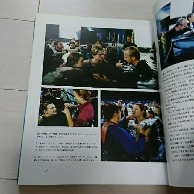 映画 タイタニック 設定資料本 写真集 おまけ付 エンタメ/ホビーの本(アート/エンタメ)の商品写真