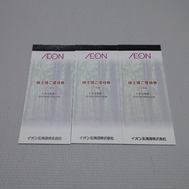AEON(イオン)のイオン北海道 株主優待券7500円分 チケットの優待券/割引券(ショッピング)の商品写真