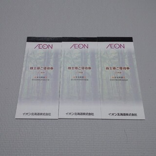 AEON - イオン北海道 株主優待券7500円分