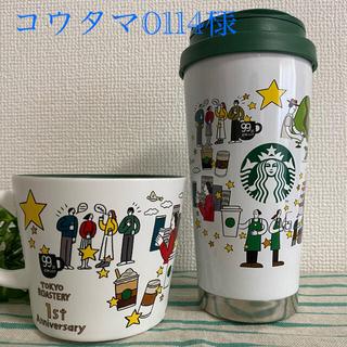 Starbucks Coffee - スターバックス☆タンブラー・マグカップ セット‼️