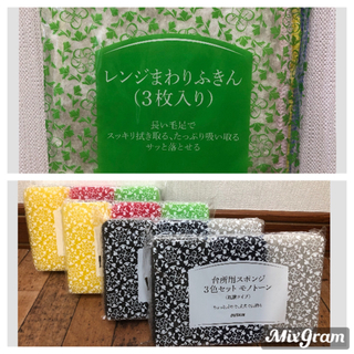 ダスキン☆スポンジ台所用3色セット×4&レンジまわりふきん(3枚入)