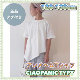 チャオパニックティピー(CIAOPANIC TYPY)の【定価¥2200/新品/120cm】チャオパニックティピー アシメヘム Tシャツ(Tシャツ/カットソー)