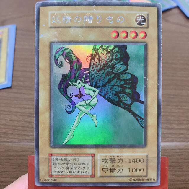 遊戯王(ユウギオウ)の遊戯王 妖精の贈りもの エンタメ/ホビーのトレーディングカード(シングルカード)の商品写真