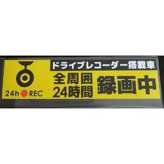ドラレコ マグネット ステッカー 300円 送料無料 ドライブレコーダー