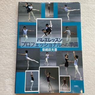 チャコット(CHACOTT)のバレエレッスンプロフェッショナルへの準備(ダンス/バレエ)