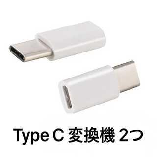 未使用 2つ 変換コネクター マイクロUSB → タイプ C 充電 TYPE C(その他)