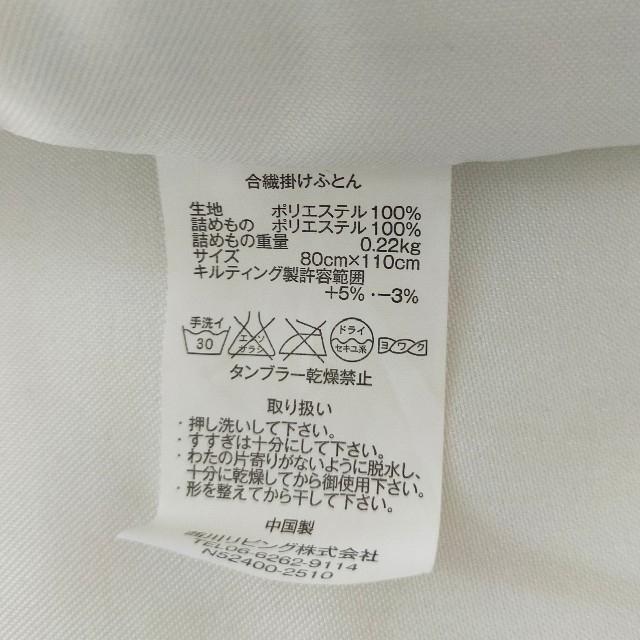 西川(ニシカワ)の子供布団 ミッフィー キッズ/ベビー/マタニティの寝具/家具(ベビー布団)の商品写真
