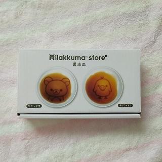 サンエックス - 【限定品】リラックマ♡醤油皿