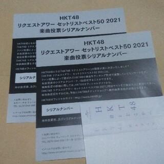 エイチケーティーフォーティーエイト(HKT48)のHKT48リクエストアワーシリアルナンバー【君とどこかへ行きたい・リクアワ】(アイドルグッズ)