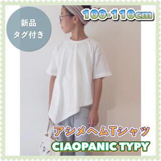 チャオパニックティピー(CIAOPANIC TYPY)の【定価¥2200/新品/100cm】チャオパニックティピー アシメヘム Tシャツ(Tシャツ/カットソー)