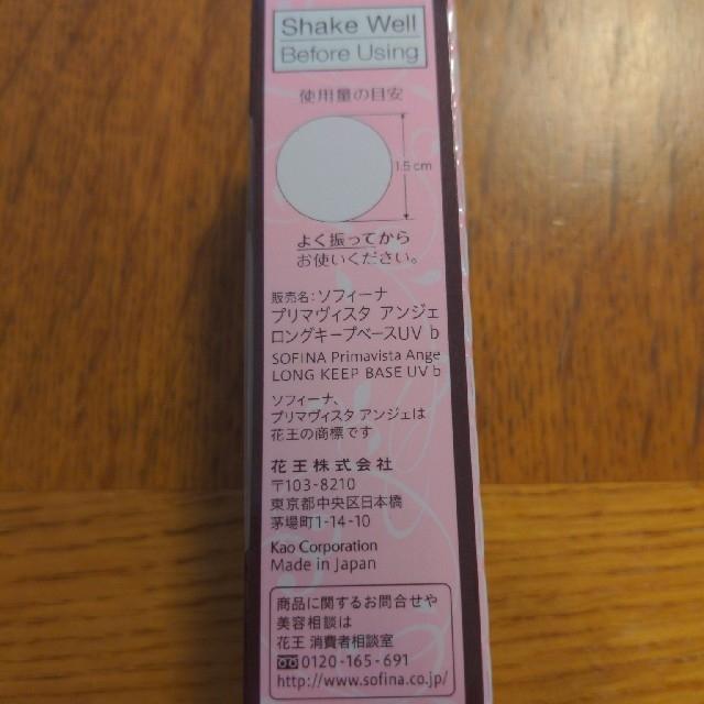 プリマヴィスタアンジェ 化粧下地 コスメ/美容のベースメイク/化粧品(化粧下地)の商品写真