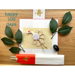 お食い初め飾りセット 鶴 歯固め石 フェイク葉っぱ 事短冊つき(お食い初め用品)