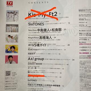 TVガイド 2021年3月5日号(アート/エンタメ/ホビー)