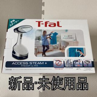 T-fal - 【新品・未使用】T-fal アクセススチーム+