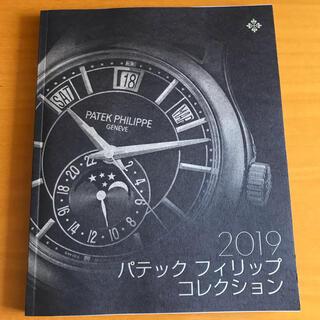 PATEK PHILIPPE 2019年コレクション カタログ