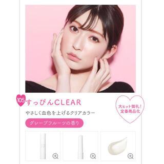 新品 B IDOL つやぷるリップ 105 すっぴんCLEAR