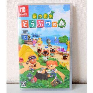 Nintendo Switch - 【即日発送】新品未開封 あつまれ どうぶつの森 Switch