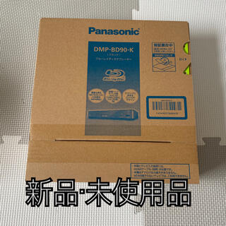 Panasonic - 【新品・未開封】Panasonic ブルーレイディスクプレーヤー