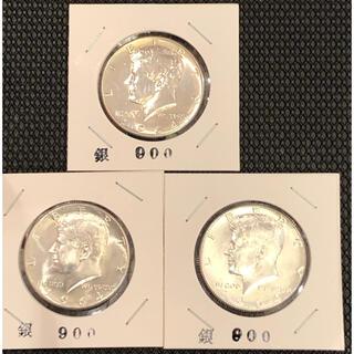 アメリカ銀貨 ケネディハーフダラー 綺麗未使用銀90%3枚セット販売です。(金属工芸)