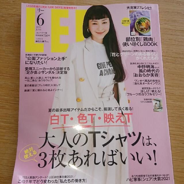 集英社(シュウエイシャ)のコンパクト版 LEE (リー) 2021年 06月号 エンタメ/ホビーの雑誌(その他)の商品写真