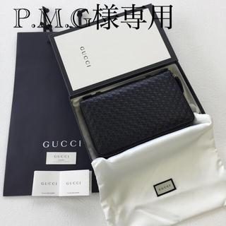 Gucci - GUCCI マイクログッチシマ レザー ダブルジップ 長財布 ブラック