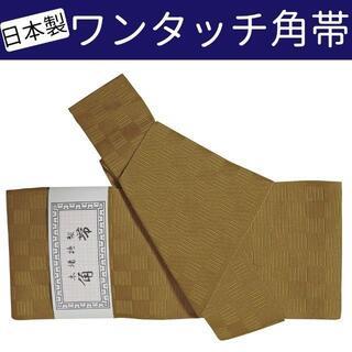 新品送料込み □日本製メンズワンタッチ角帯 男性用浴衣帯 (暗茶) OTK010(帯)
