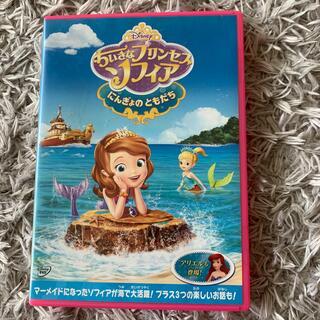 ディズニー(Disney)のちいさなプリンセス ソフィア/にんぎょの ともだち DVD(アニメ)